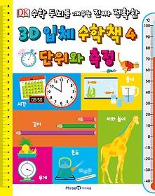 3D 입체 수학 책 4 단위와 측정