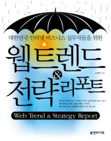 웹 트렌드 & 전략 리포트