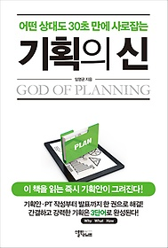[90일 대여] 기획의 신
