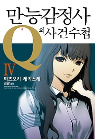 만능감정사 Q의 사건수첩 4