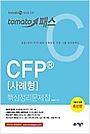(새책) 토마토패스 CFP 사례형 핵심정리문제집