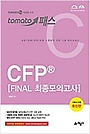 (새책) 토마토패스 CFP Final 최종모의고사