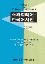 스와힐리어 한국어사전