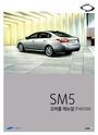 SM5 오버홀 매뉴얼 (TN6020A)