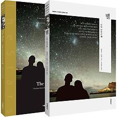 별 (한글판+영문판)