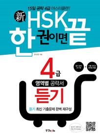 신 HSK 한 권이면 끝 4급 듣기