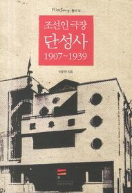 조선인 극장 단성사 1907~1939