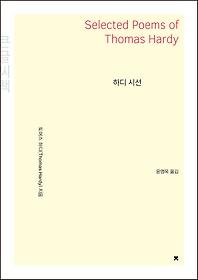 하디 시선 (큰글씨책)