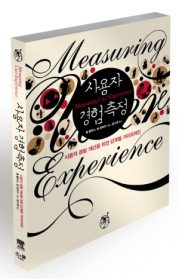"""<font title=""""사용자 경험 측정 Measuring User Experience"""">사용자 경험 측정 Measuring User Experien...</font>"""