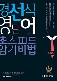 �漱�� ���ܾ� �ʽ��ǵ� �ϱ��� - �ְ?�� (2015)