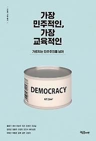 가장 민주적인, 가장 교육적인
