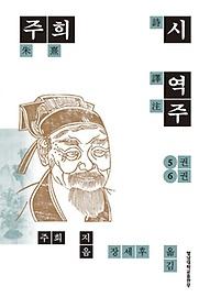 주희시 역주 5,6
