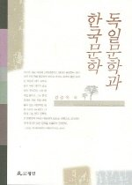 독일문학과한국문학(초판본)/267