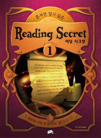 리딩 시크릿 Reading Secret 1