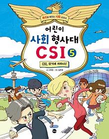 어린이 사회 형사대 CSI 5