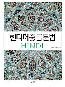 힌디어 중급문법