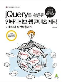 "<font title=""jQuery를 활용한 인터랙티브 웹 콘텐츠 제작 - 기초부터 실전활용까지"">jQuery를 활용한 인터랙티브 웹 콘텐츠 제...</font>"