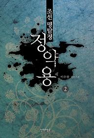 조선 명탐정 정약용 2