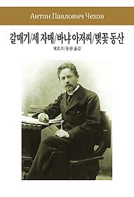 갈매기/세 자매/바냐 아저씨/벚꽃 동산