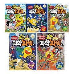 허팝 과학파워 1~5권 세트