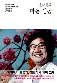 윤대현의 마음 성공
