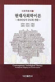 현대사회학이론