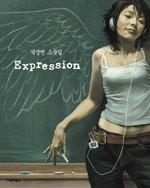 석정현 소품집 Expression