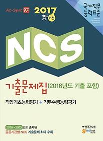 2017 NCS 국가직무능력표준 기출문제집 직업기초능력평가+직무수행능력평가