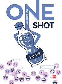 쎄듀 수능 영어 원샷(ONE SHOT) - 문법어법