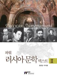 파워 러시아문학 텍스트 2