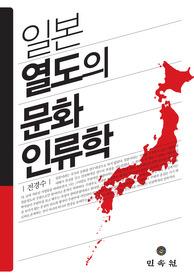 일본 열도의 문화인류학
