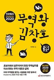 인코텀즈 2020 무역왕 김창호