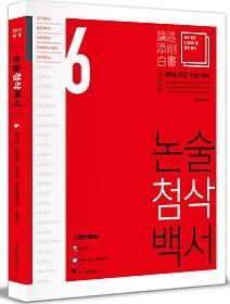 논술첨삭백서 VOL.6 경기대/광운대/아주대/연세대(원주)/인하대 (2015/ 인문계용)
