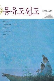 [90일 대여] 몽유도원도