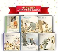 가브리엘 뱅상의 그림책 특별 선물세트
