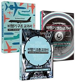 비행기 교과서 시리즈 세트