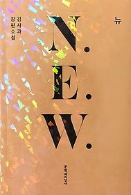 N. E. W. 뉴
