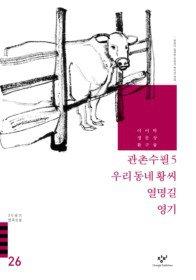 관촌수필5/우리동네 황씨/열명길/영기