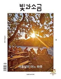 빛과 소금 (월간) 8월호