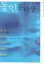 """<font title=""""동인 문학상 수상작품집 (26~30회/1995-1999)"""">동인 문학상 수상작품집 (26~30회/1995-199...</font>"""