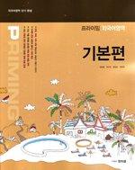 프라이밍 외국어영역 기본편 (2010)