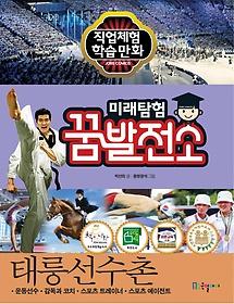 미래탐험 꿈발전소 - 태릉선수촌