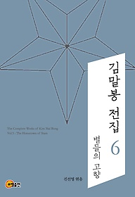 김말봉 전집 6