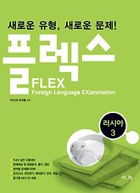 FLEX 러시아어 3