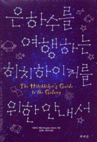 "<font title=""[90일 대여] [합본] 은하수를 여행하는 히치하이커를 위한 안내서 (전5권)"">[90일 대여] [합본] 은하수를 여행하는 ...</font>"