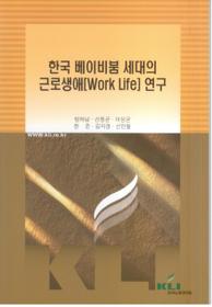 "<font title=""한국 베이비붐 세대의 근로생애 Work Life 연구"">한국 베이비붐 세대의 근로생애 Work Life ...</font>"