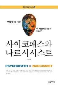 사이코패스와 나르시시스트