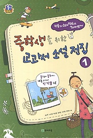 (중학생을 위한)교과서 소설 전집. 1