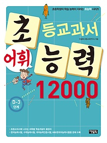 초등교과서 어휘능력 12000 (D-3단계)
