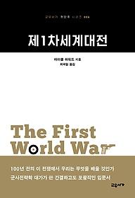 제1차세계대전